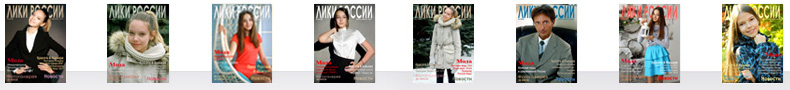 """Magazines  """"Images of Russia""""™"""